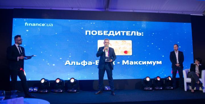 Алексей Корчажкин, вице-президент, директор по розничному бизнесу Альфа Банка даже рассказывал гостям FinAwards2018 некоторые секреты успеха данных банковских продуктов.