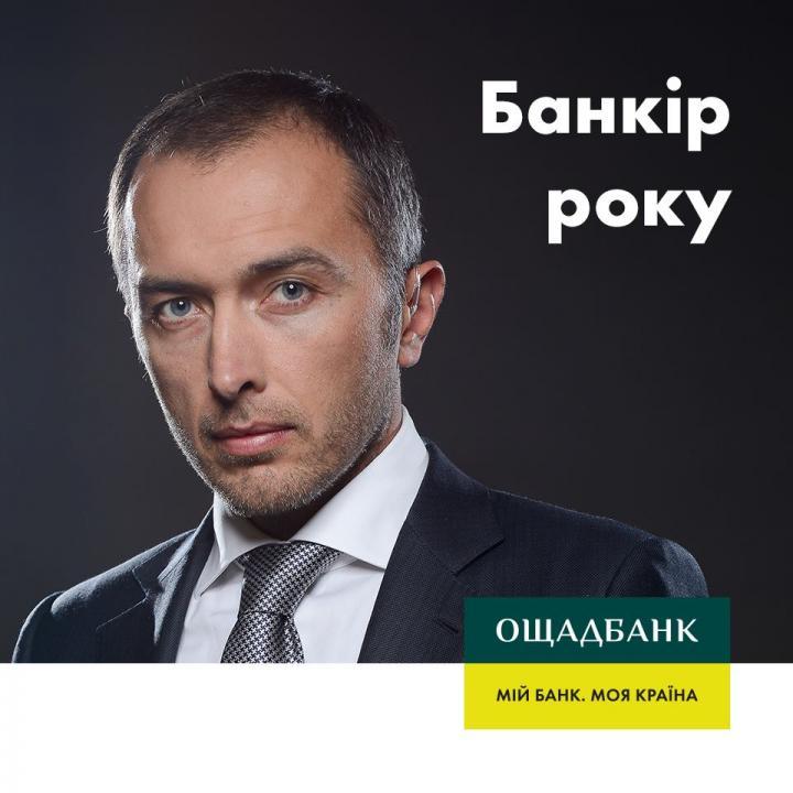 Андрей Пышный, Председатель правления Ощадбанка.
