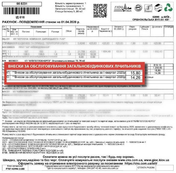 В Киеве появился новый платеж в счетах на оплату ЖКХ (фото)