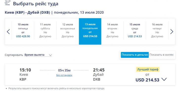 Авіакомпанія Flydubai відновлює регулярні рейси в Україну